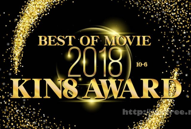 金8天国 3024 KIN8 AWARD BEST OF MOVIE 2018 10位〜6位発表 / 金髪娘 - image kin8tengoku-3024 on https://javfree.me