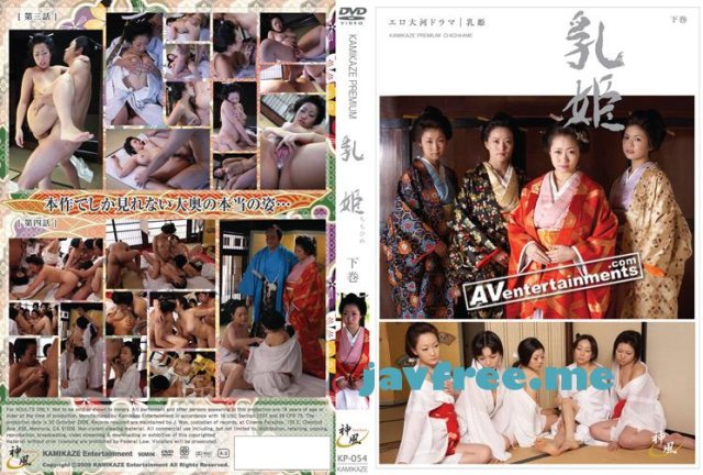 [KP-054] Kamikaze Premium Vol. 54 : Chichihime - image kp-054 on https://javfree.me