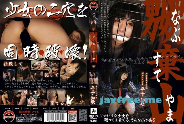 [MAD-185] 嬲棄山 18 桜瀬奈 宮崎由麻 - image mad-175 on https://javfree.me