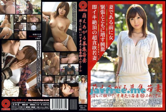 [MBD-123] Young wife - image mbd-155 on https://javfree.me