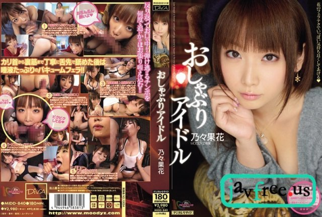 [HD][HIGH-255] はるか - image midd-840 on https://javfree.me