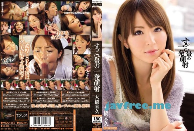 [HD][MIDD-781] 催眠SEX記録 大橋未久 - image midd-859 on https://javfree.me
