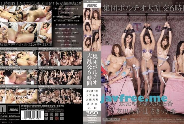 [HD][TYOD-138] ホームレス淫乱SEX 水元ゆうな - image mird-061 on https://javfree.me