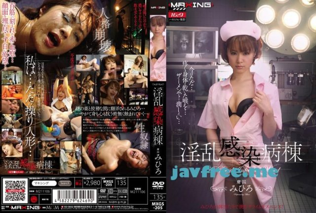 [MXGS-253] Delivery - Mihiro - image mxgs-205 on https://javfree.me