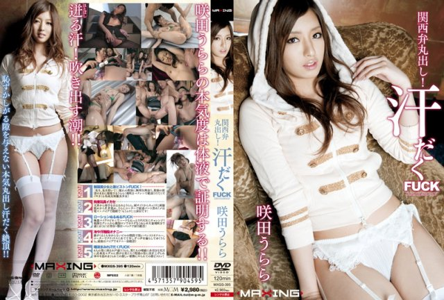 [MXGS-401] 咲田うらら×美脚パンストQUEEN - image mxgs-395 on https://javfree.me