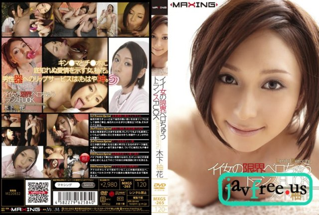 [IPTD-780] 汗だくSEX 木下柚花 - image mxgs265 on https://javfree.me