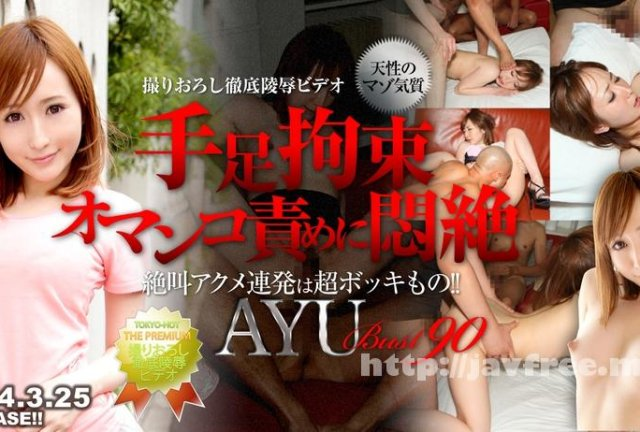 [SCUTE-350] ayu 3 - image n0937 on https://javfree.me