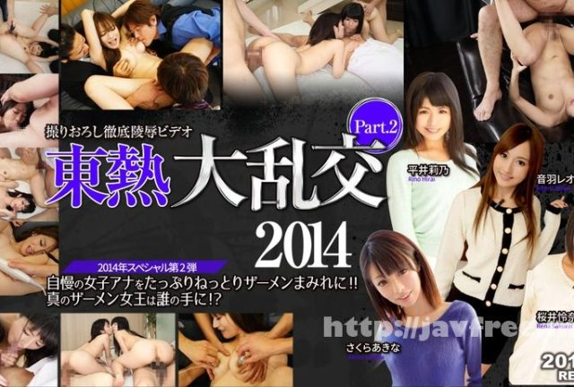 Tokyo Hot n1012 東熱大乱交2014 - image n1011 on https://javfree.me