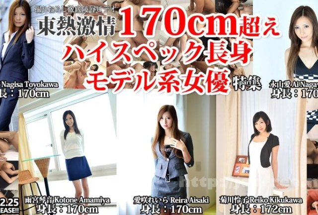 Tokyo Hot n1453 Tokyo Hot 2014 SP Director's Cut Edition =part4= - image n1445 on https://javfree.me