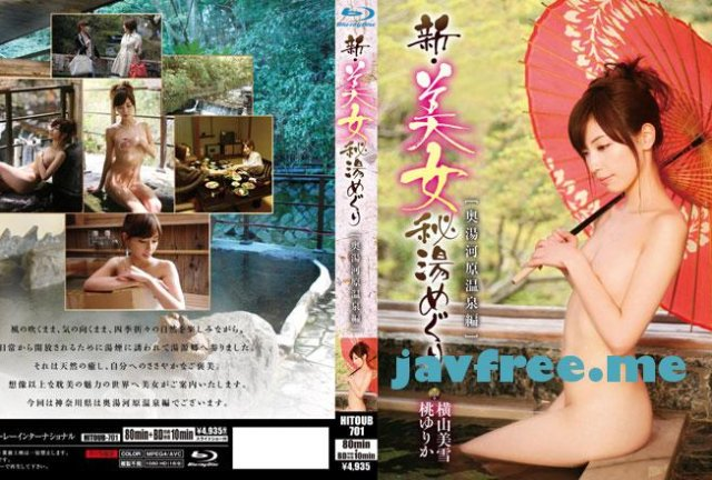 [MUD-27][MUBD-27] Desire 27 : 桃ゆりか - image n_650hitoub701pl on https://javfree.me