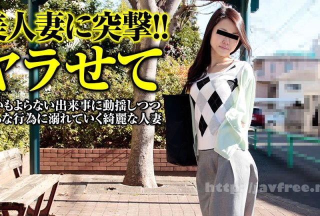 [HEY-111] 他人妻味 : 彩波有紀 - image pacopacomama-070817_115 on https://javfree.me