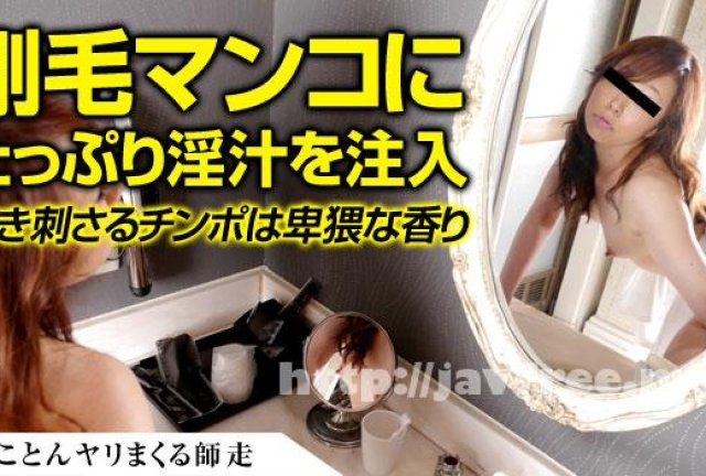 JGIRL PARADISE y417 エレクチオン ガール / 玲奈  - image pacopacomama-120315_541 on https://javfree.me