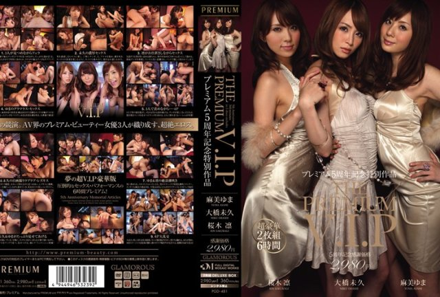 [PGD-348] 	PREMIUM STYLISH SOAP 桜木凛 - image pgd481 on https://javfree.me