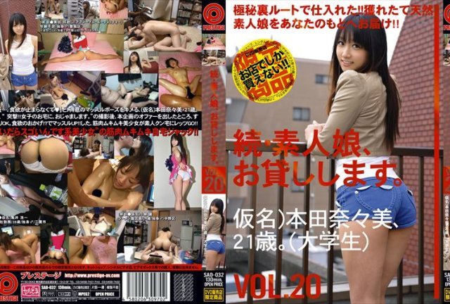 [MAS-024] 続・素人娘、お貸しします。VOL.12 - image sad-032 on https://javfree.me