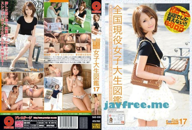 [JCN-008] 女子キャンナウ 08 - image sad030 on https://javfree.me