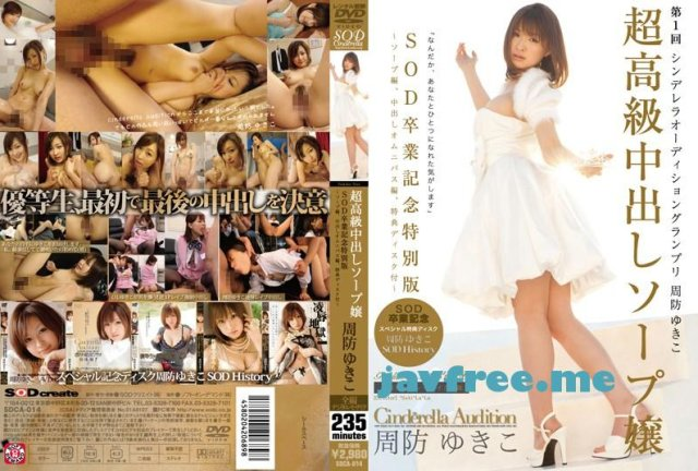 [ARS-046] 電撃移籍! 周防ゆきこ - image sdca014 on https://javfree.me