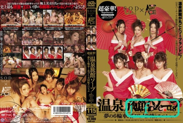 [STAR-346] SOD卒業旅行inブラジル SARAH - image sdds-022 on https://javfree.me
