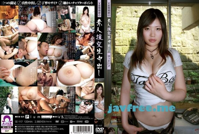 [SE-152] 素人援交生中出し 152  - image se-117 on https://javfree.me