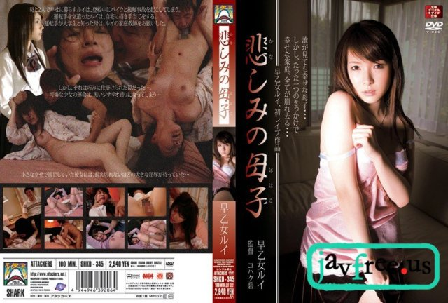 [NADE-783] 人妻の悲劇 早乙女ルイ  - image shkd345 on https://javfree.me