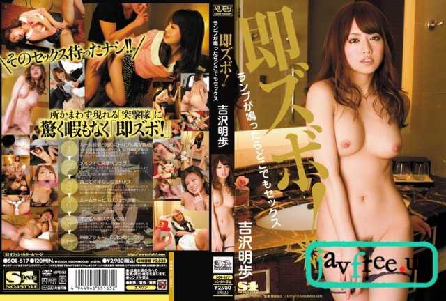 [ONSD-371] S1 GIRLS COLLECTION S級ナースの誘惑セックス4時間2 - image soe-617 on https://javfree.me