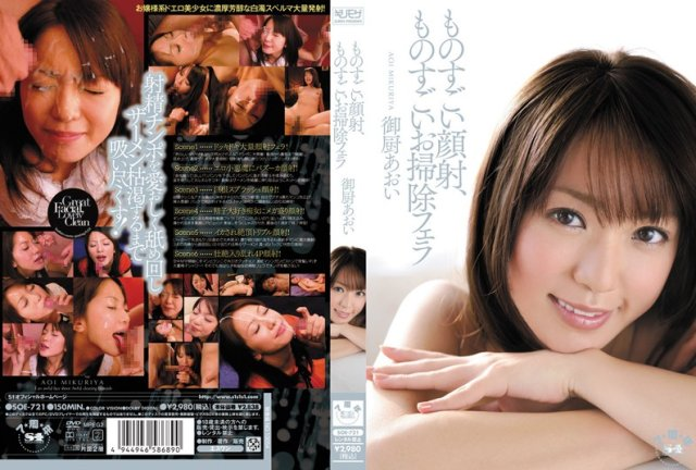 [HD][SHKD-481] 被虐の家庭教師 御厨あおい - image soe-721 on https://javfree.me