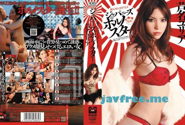 [SOE-453] 新人NO.1STYLE 北川ゆり - image soe-734 on https://javfree.me