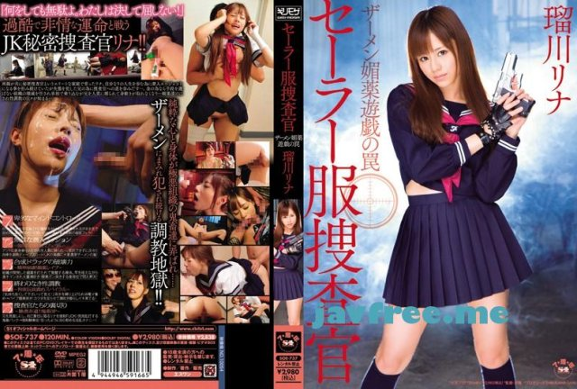 [SOE-861] オナサポNO.1 瑠川リナ - image soe-737 on https://javfree.me