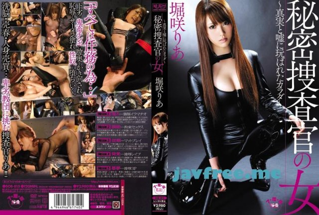 [SHKD-502] 侵入者 堀咲りあ - image soe-815 on https://javfree.me
