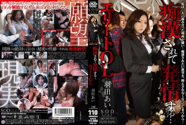 [IPZ-337] 大乱交 羽田あい - image star-336 on https://javfree.me