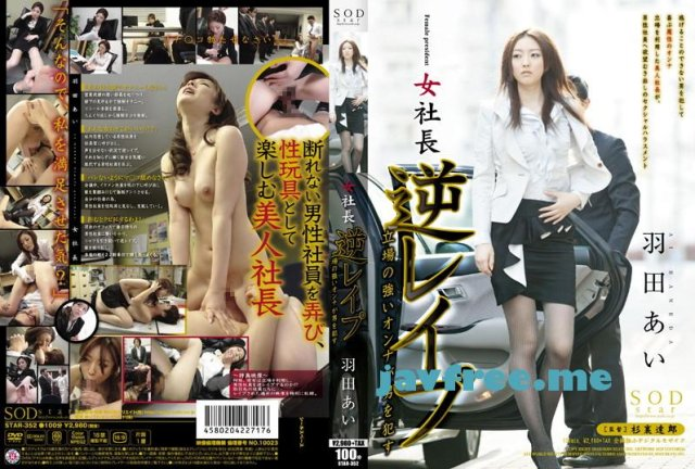 [HD][IPTD-941] 羽田あいの濃厚な接吻とSEX - image star-352 on https://javfree.me