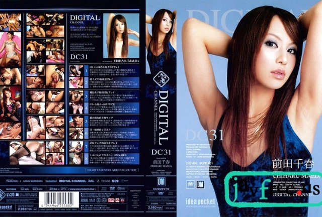 [SUPD-070] DIGITAL CHANNEL DC70 - Ameri Ichinose - image supd031 on https://javfree.me