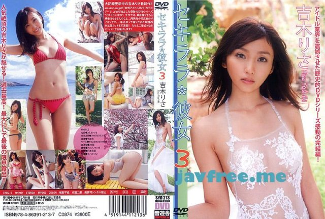 [SYD-213] セキララ*彼女 3/吉木りさ - image syd213pl on https://javfree.me