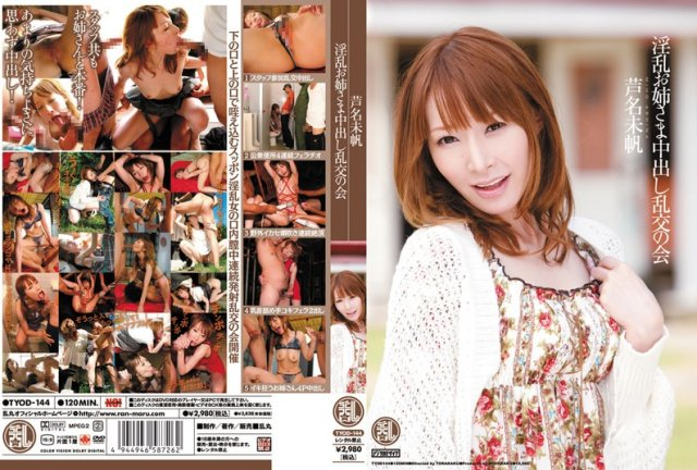 [IPTD-423] Inamori Shorior - image tyod-144 on https://javfree.me