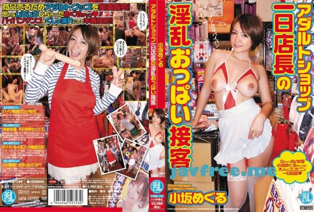 [DWD-065] 宅配痴女 小坂めぐる - image tyod-149 on https://javfree.me
