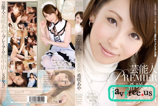 [STAR-237] 芸能人 Nina AV Debut - image urad-062 on https://javfree.me