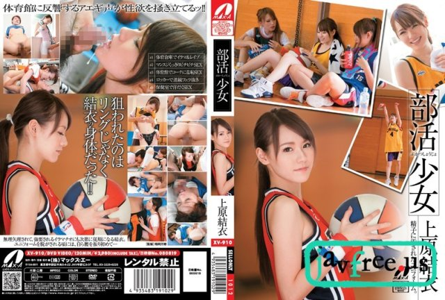 [HD][XV-878] MAX GIRLS 33 - image xv-910 on https://javfree.me