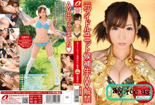 [HD][XV-1095] New Comer 艶っぽい、未成年。 石原美希 - image xv-993 on https://javfree.me