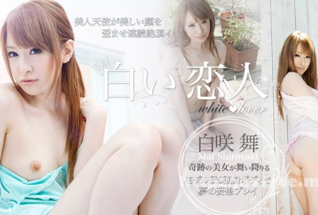XXX-AV 21078 白い恋人 -White Lover- 白咲舞 - image xxxav-21078 on https://javfree.me