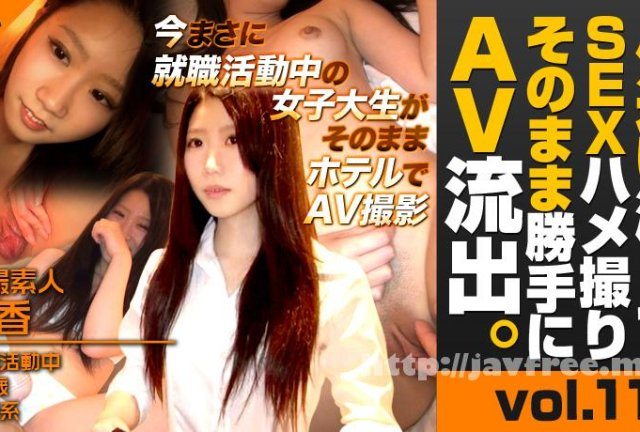 XXX-AV 23226 ド素人娘完全騙し撮りvol.4 Part1 - image xxxav-21735 on https://javfree.me