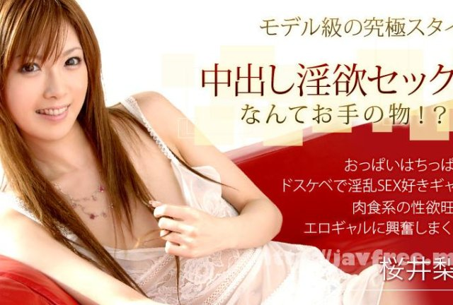 [SKY-096] Sky Angel Vol.59 Rika Sakurai 桜井梨花 - image xxxav-22120 on https://javfree.me