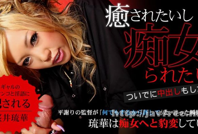 x1x-111164 復讐痴女編 ~Candy Revolution Vol.5~ 桜井琉華 - image xxxav-22287 on https://javfree.me