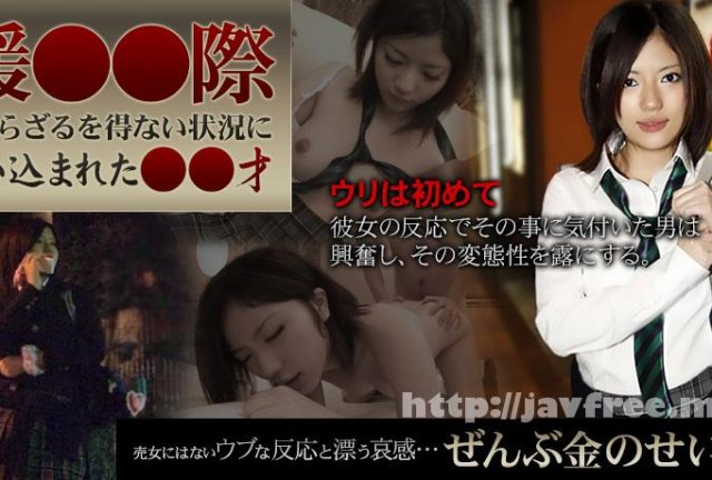 XXX-AV 23676 日本最大級ライブチャット潜入●撮 vol.6 Part3 - image xxxav-22452 on https://javfree.me