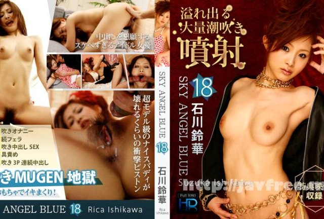 XXX-AV 22878 スカイエンジェルブルー Vol.18 Part4 石川鈴華 - image xxxav-22878 on https://javfree.me