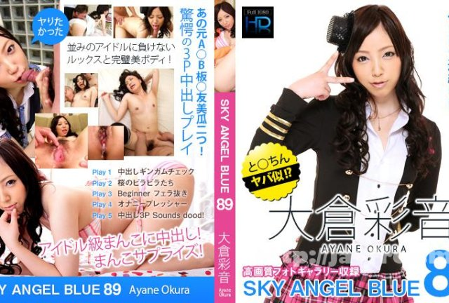 [SKY-233][SKYHD-089] Sky High Ent. スカイエンジェル Vol.145 : 大倉彩音 - image xxxav-22909 on https://javfree.me