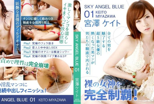 XXX-AV 22979 Sky Angel Blue 1 Part4 宮澤ケイト - image xxxav-22979 on https://javfree.me