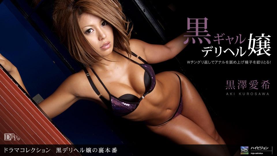 1pondo 052710_843 Aki Kurosawa - image 1100 on https://javfree.me