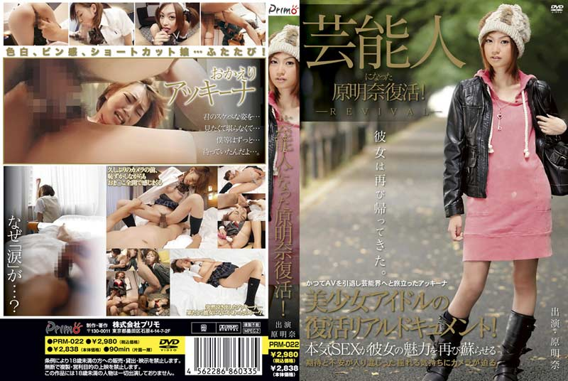 [PRM-022] Akina Hara - revival - image 121 on https://javfree.me