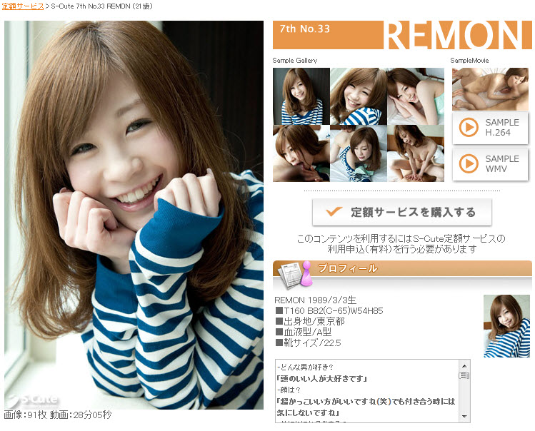 S-Cute 7th No.33 REMON  - image 136 on https://javfree.me