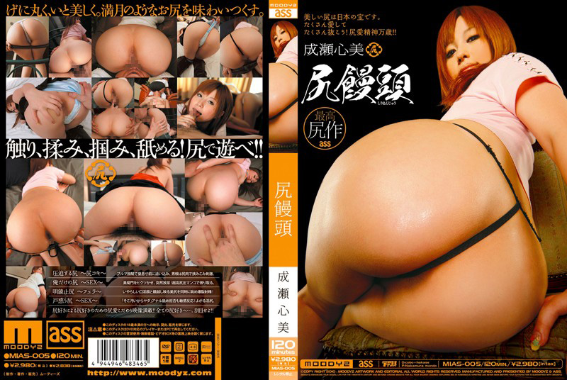 [MIAS-005] 尻饅頭 成瀬心美 - image 146 on https://javfree.me