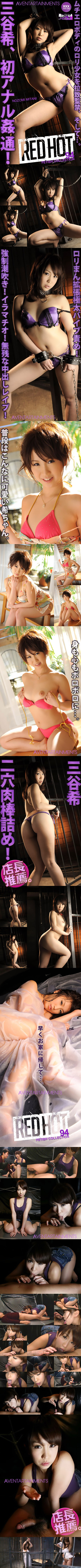 [RED 119] Red Hot Fetish Collection Vol.94 : Nozomi Mitani 三谷希 Red Hot Fetish Collection Nozomi Mitani
